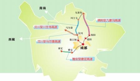 今明两年 四川将新建四条藏区高速公路——政协眉山市